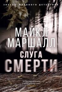 Майкл Маршалл - Слуга смерти