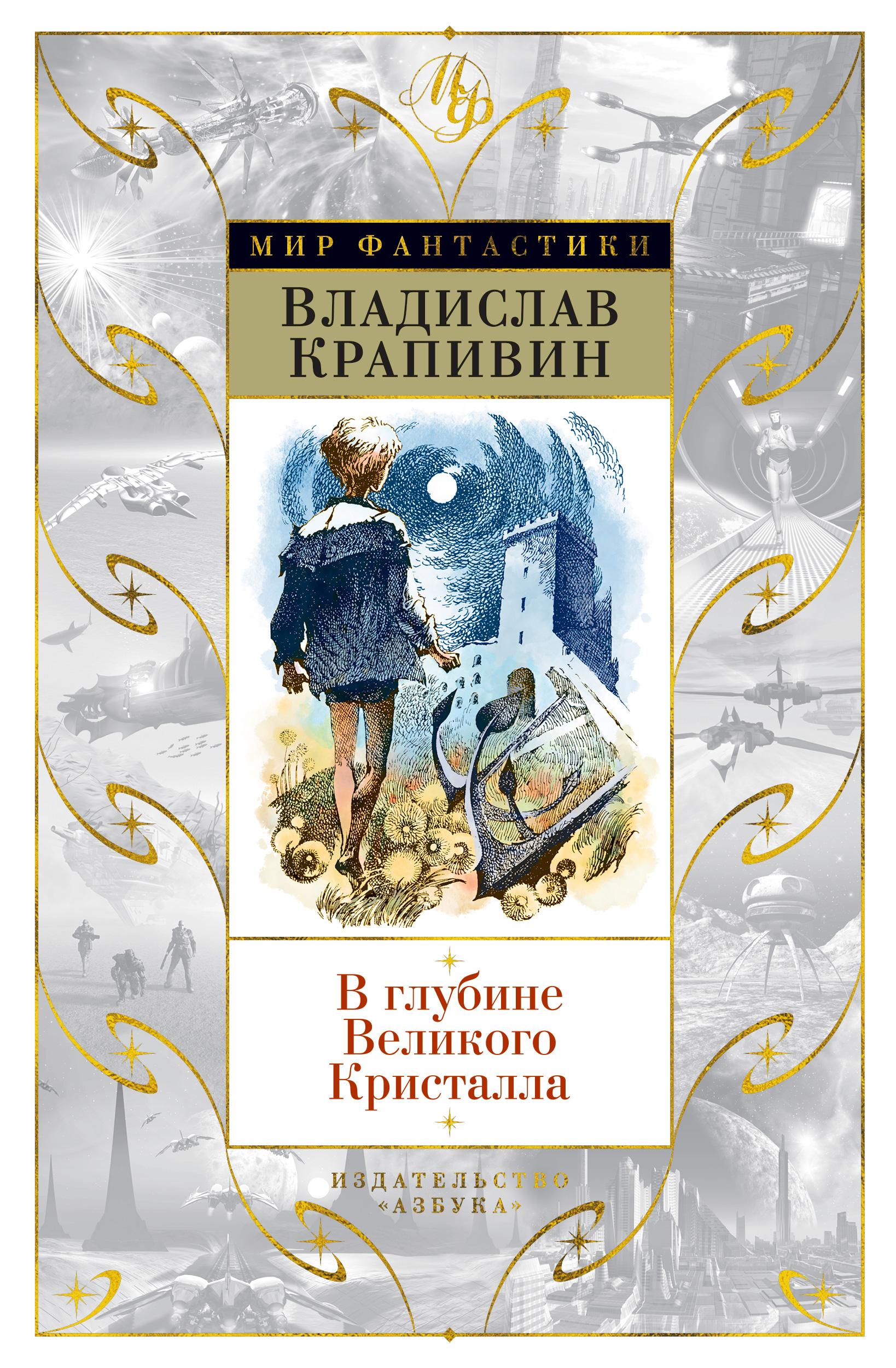 «В глубине Великого Кристалла» Владислав Крапивин