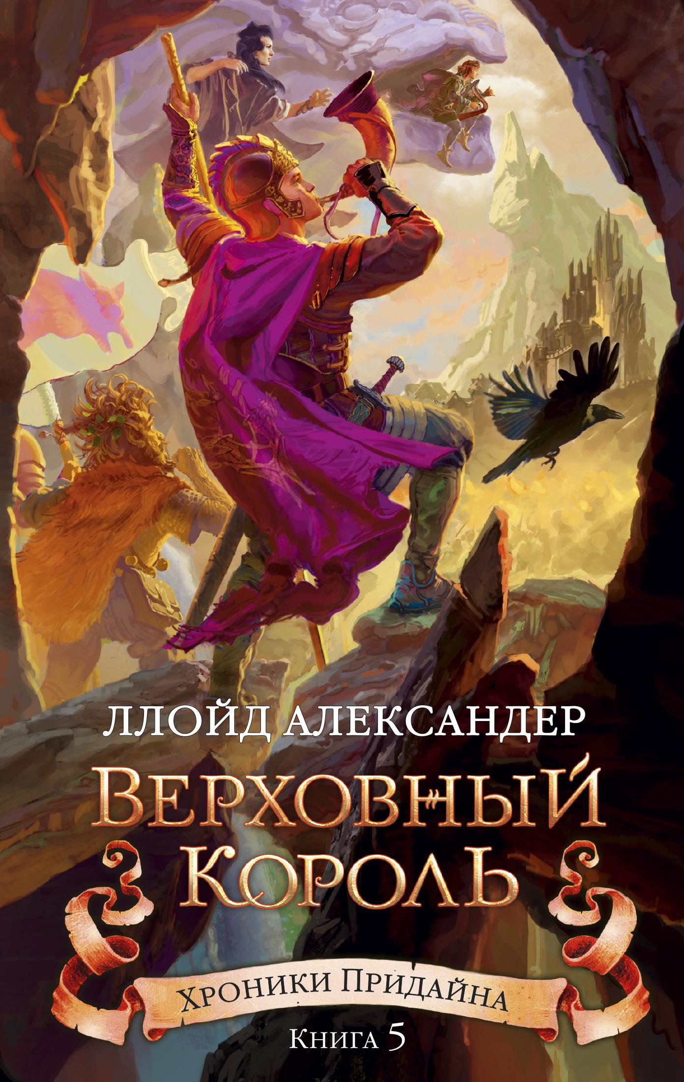 «Хроники Придайна. Книга 5. Верховный король» Ллойд Александер