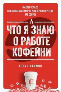 Колин Хармон - Что я знаю о работе кофейни