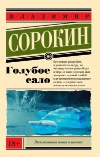 Владимир Сорокин - Голубое сало