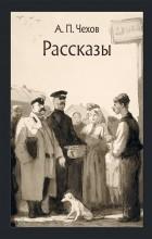 Антон Чехов - Рассказы (сборник)