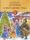 Анна Рапопорт - История Новогодней елки
