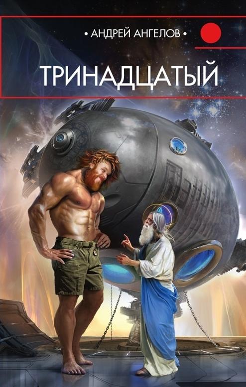 Тринадцатый (сборник)