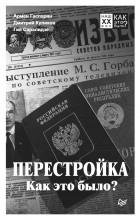 Армен Гаспарян - Перестройка. Как это было?