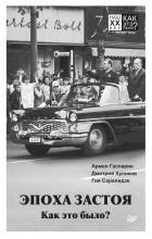 Армен Гаспарян - Эпоха застоя. Как это было?
