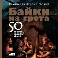 Станислав Дробышевский - Байки из грота. 50 историй из жизни древних людей