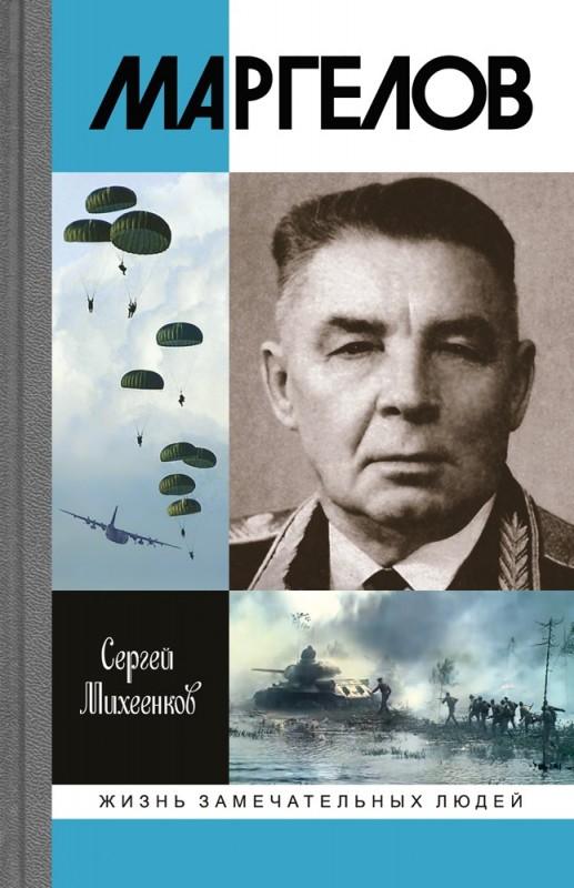 «Маргелов» Сергей Михеенков