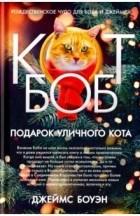 Джеймс Боуэн - Подарок уличного кота Боба