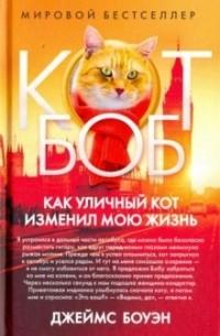 Джеймс Боуэн - Как уличный кот изменил мою жизнь