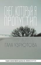 Гала Узрютова - Снег, который я пропустил