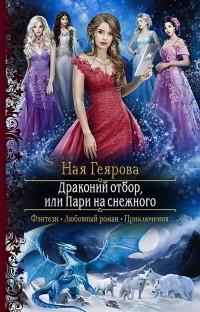 Ная Геярова - Драконий отбор, или Пари на снежного