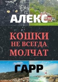 Алекс Гарр - Кошки не всегда молчат. Ведьмовской роман