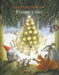 - Різдво у лісі