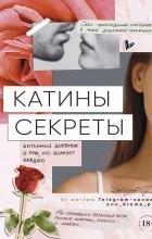 без автора - Катины секреты. Интимный дневник о том, что волнует каждую