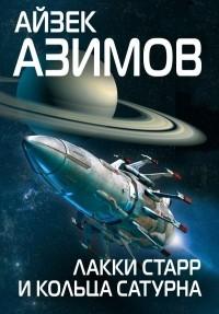 Айзек Азимов - Лакки Старр и кольца Сатурна