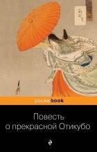 Виктор Санович - Повесть о прекрасной Отикубо
