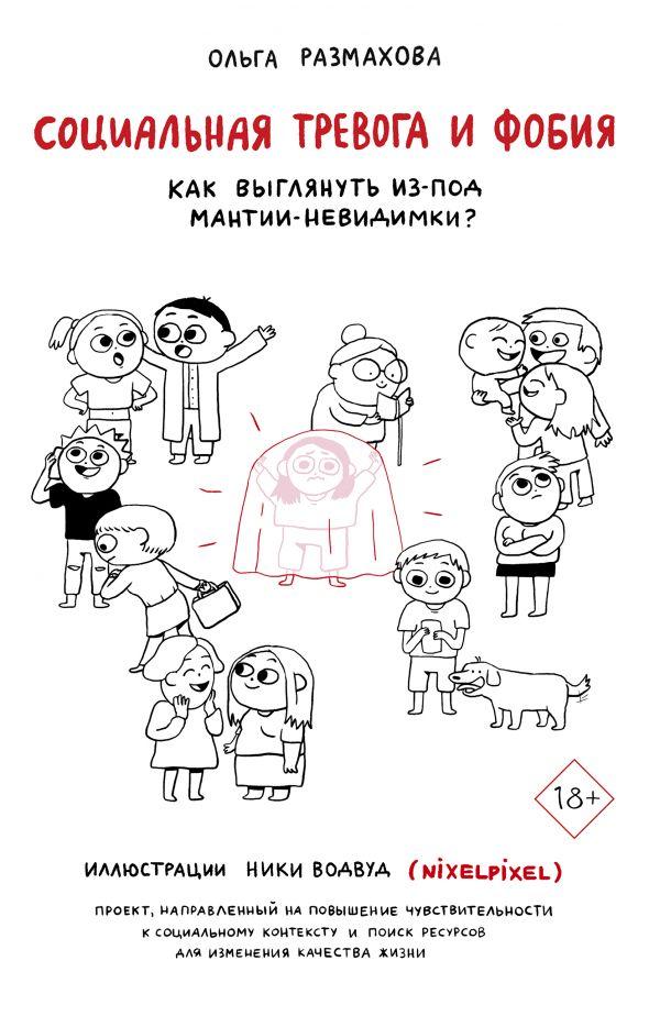 «Социальная тревога и фобия: как выглянуть из-под мантии-невидимки?» Ольга Размахова