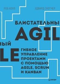 - Блистательный Agile. Гибкое управление проектами с помощью Agile, Scrum и Kanban