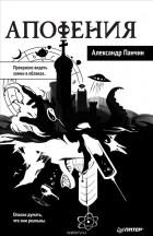 Александр Панчин - Апофения