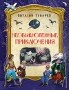 Виталий Губарев - Необыкновенные приключения
