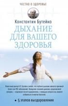 Константин Бутейко - Дыхание для вашего здоровья