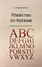 А. Владимирович - Убийство по буквам