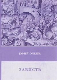 Юрий Олеша - Зависть
