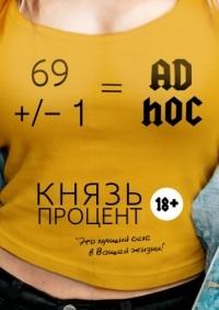 Князь Процент - 69 +/– 1 = Ad hoc