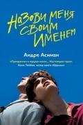 Андре Асиман - Назови меня своим именем