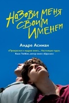 Андре Асимэн - Назови меня своим именем