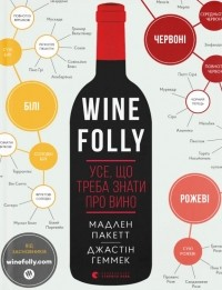 - Wine Folly. Усе, що треба знати про вино