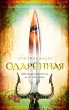 Кристина Кашор - Одаренная