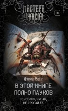 Дэвид Вонг - В этой книге полно пауков. Серьезно, чувак, не трогай ее