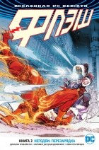 Джошуа Уильямсон - Вселенная DC. Rebirth. Флэш. Книга 3. Негодяи: перезарядка