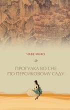 Чхве Инхо - Прогулка во сне по персиковому саду