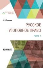 Николай Таганцев - Русское уголовное право в 2 ч. Часть 1