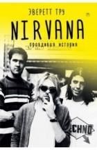 Эверетт Тру - Nirvana: Правдивая история