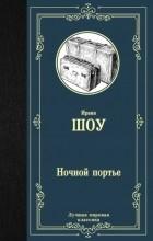 Ирвин Шоу - Ночной портье