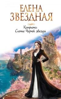 Елена Звёздная - Катриона: Сияние Черной звезды
