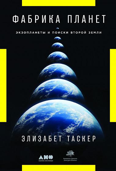 Фабрика планет: Экзопланеты и поиски второй Земли - Элизабет Таскер