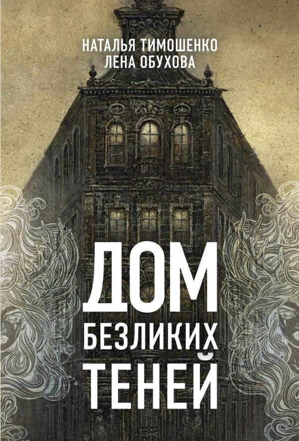 Дом безликих теней - Лена Обухова, Наталья Тимошенко