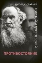Джордж Стайнер - Толстой и Достоевский: противостояние