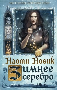 Наоми Новик - Зимнее серебро