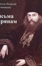 Игнатий Брянчанинов - Письма мирянам о Христианской жизни