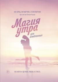 - Магия утра для влюбленных. Как найти и удержать любовь и страсть