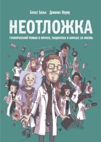 Батист Болье - Неотложка. Графический роман о врачах, пациентах и борьбе за жизнь