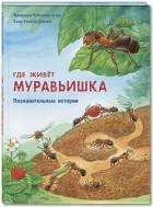 Фридерун Райхенштеттер - Где живёт муравьишка. Познавательные истории