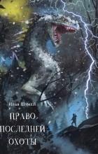 Илья Шумей - Право последней охоты
