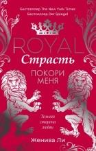 без автора - Королевская страсть: Покори меня